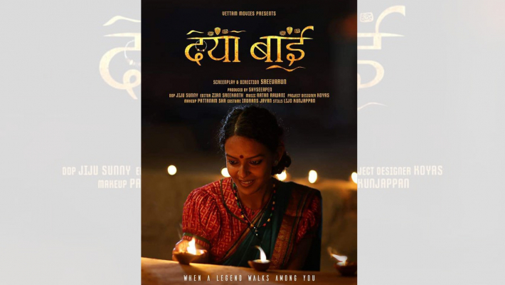 Biopic on social activist Daya Bai to release in April