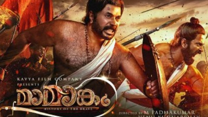 Hope 'Mamangam' becomes game changer for Malayalam cinema: Mammootty