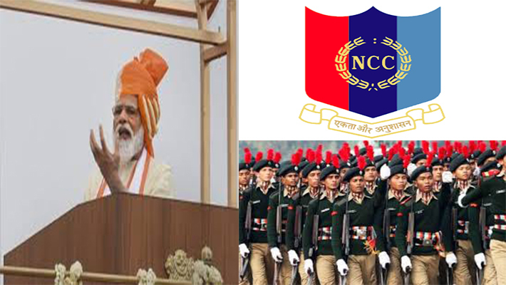 Expansion of NCC in 173 coastal and border distrcits: PM